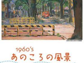 「1960's あのころの風景」府中市美術館