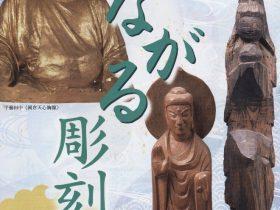 企画展「つながる彫刻」小平市平櫛田中彫刻美術館