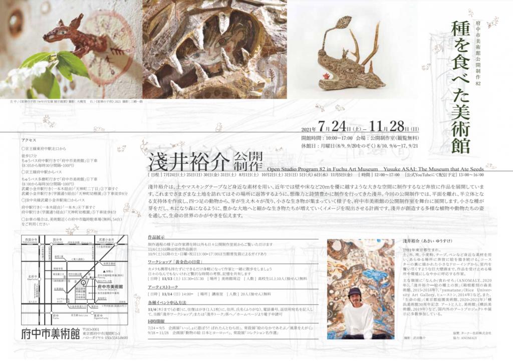 「公開制作82 淺井裕介 種を食べた美術館」府中市美術館