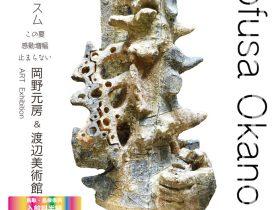 岡野元房&渡辺美術館 侍ジャポニスム(Samurai Japonisme)」渡辺美術館