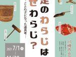 企画展示「二足のわらじはなぜわらじ?-ことわざになった道具考-」川崎市立日本民家園