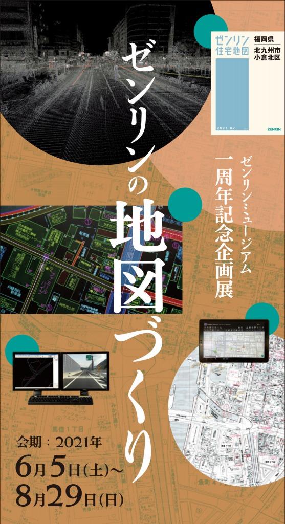 開館一周年記念企画展「ゼンリンの地図づくり」ゼンリンミュージアム