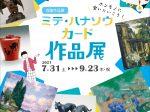 企画展「ホンモノに会いに行こう!ミテ・ハナソウ・カ―ド作品展」佐倉市立美術館