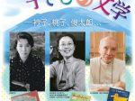夏季特別展「あさまのふもとの子どもの文学―衿子、桃子、俊太郎、、、―」軽井沢高原文庫