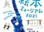 特別展「NTT西日本スペシャルおいでよ!絵本ミュージアム2021」福岡アジア美術館
