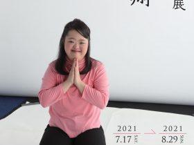 「書家・金澤翔子展」高鍋町美術館