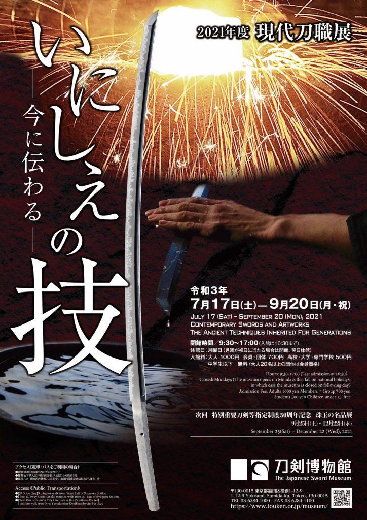 「2021年度現代刀職展ー今に伝わるいにしえの技ー」刀剣博物館