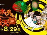 夏の特別展「体感妖怪アドベンチャー GeGeGe水木しげるの妖怪天国 NIIGATA 2021」新潟県立自然科学館