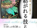 企画展「富山の美術工芸-紡がれる技と美」佐藤記念美術館