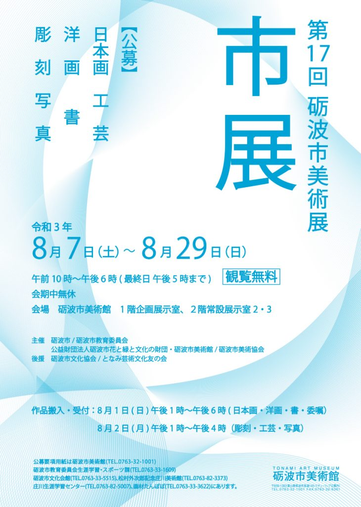 「第17回砺波市美術展」砺波市美術館