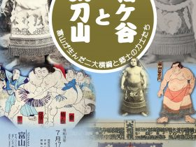 企画展「梅ヶ谷と太刀山」富山市郷土博物館