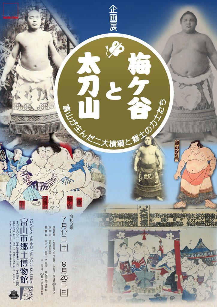 企画展「梅ヶ谷と太刀山―富山が生んだ二大横綱と郷土の力士たち―」富山市郷土博物館
