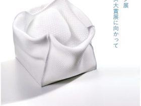 コレクション展2021-I「富山ガラス大賞展に向かって」富山市ガラス美術館
