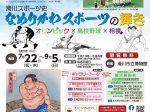 「なめりかわ スポーツの輝き ~滑川スポーツ史 オリンピック×高校野球×相撲~」滑川市立博物館