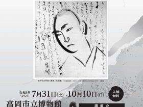 特別展「生誕150年記念筏井竹の門(かど)展」高岡市立博物館