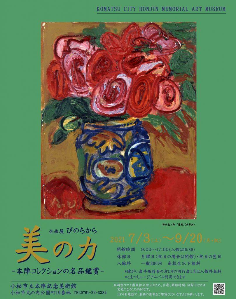 企画展「美の力―本陣コレクションの名品鑑賞―」小松市立本陣記念美術館