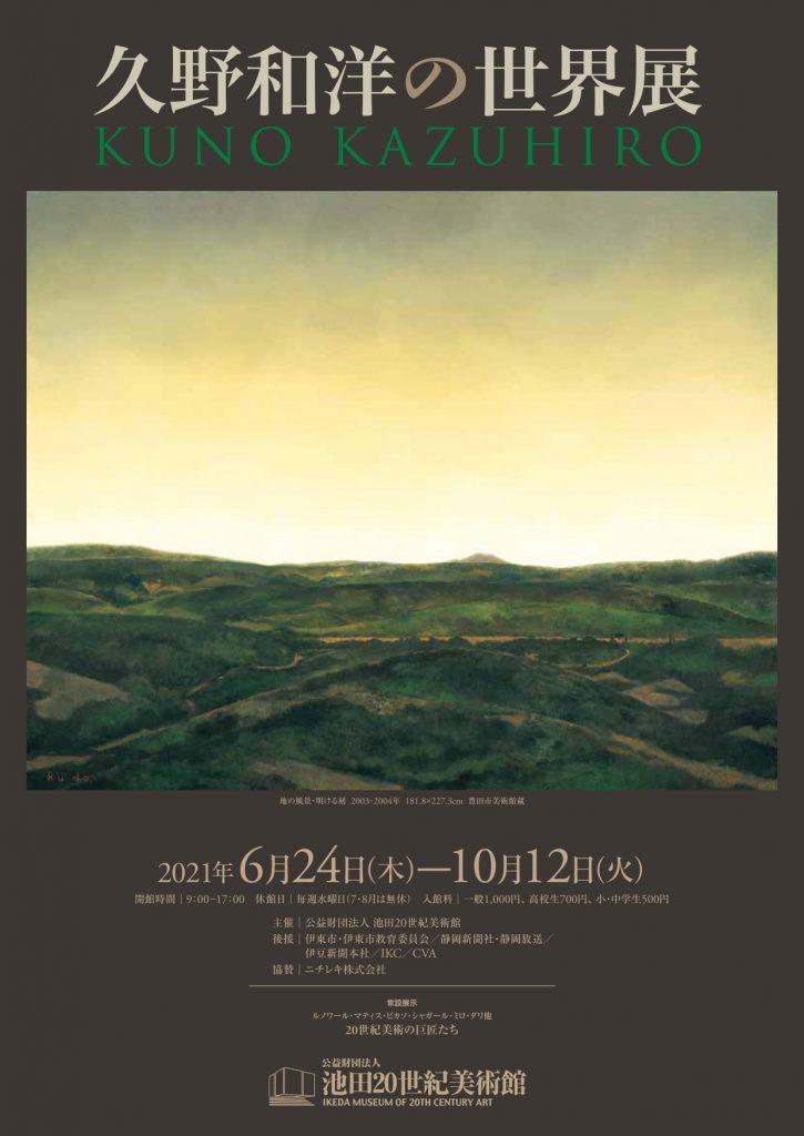 「久野和洋の世界展」池田20世紀美術館