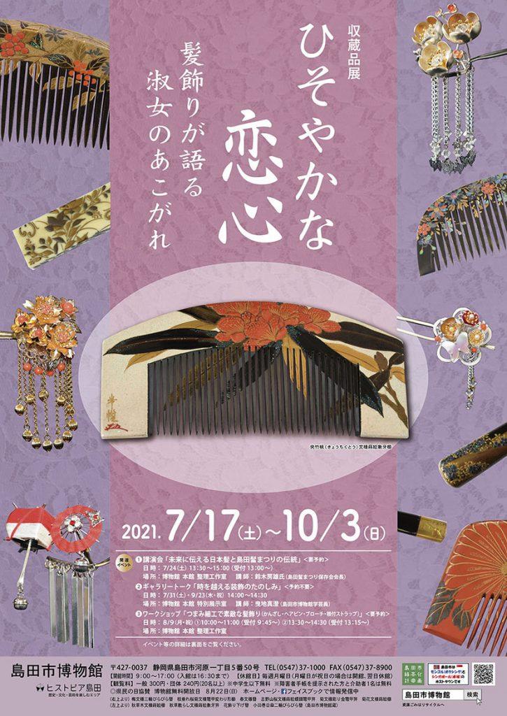 収蔵品展「ひそやかな恋心 髪飾りが語る淑女のあこがれ」島田市博物館