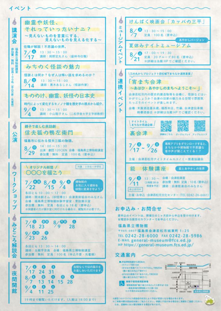 「あはひのクニ あやかしのクニ ~ふくしま・東北の妖怪・幽霊・怪異~」福島県立博物館