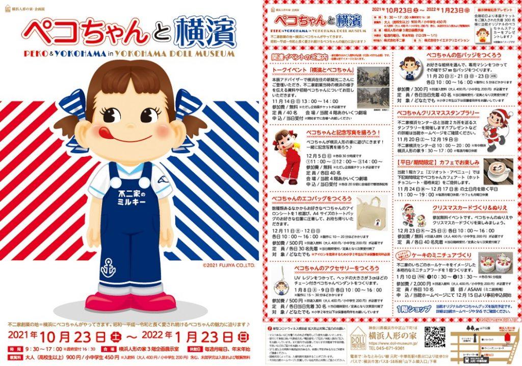 企画展「ペコちゃんと横濱」横浜人形の家