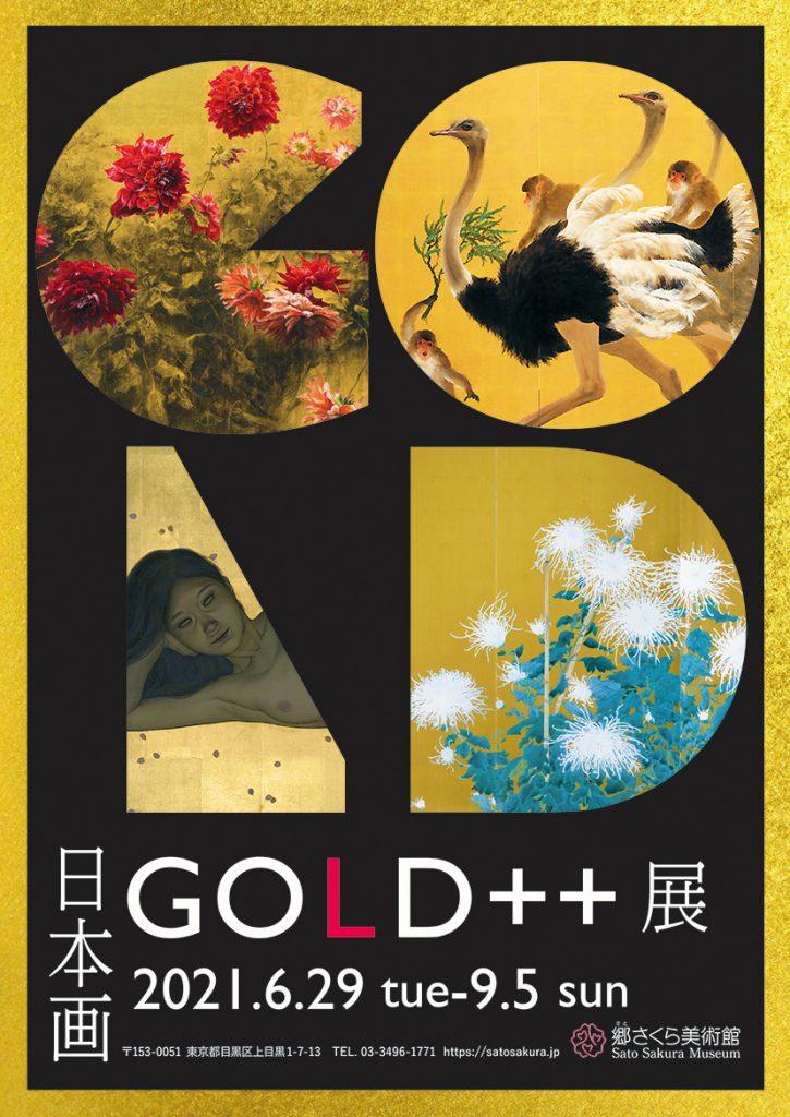 「日本画「GOLD++」 展」郷さくら美術館