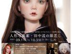 第二企画展「人形写真家・田中流の眼差し」横浜人形の家