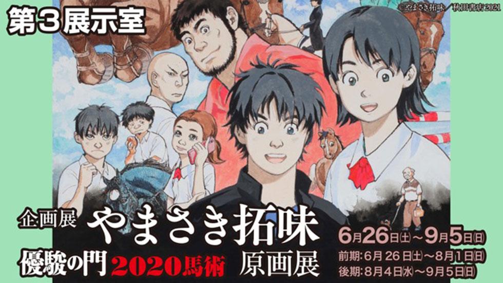 やまさき拓味「優駿の門2020馬術」原画展-馬の博物館
