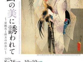 「幽玄の美に誘われて~泉鏡花と清方の出会い~」鎌倉市鏑木清方記念美術館