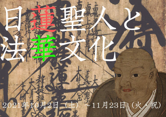 企画展「日蓮聖人と法華文化」山梨県立博物館