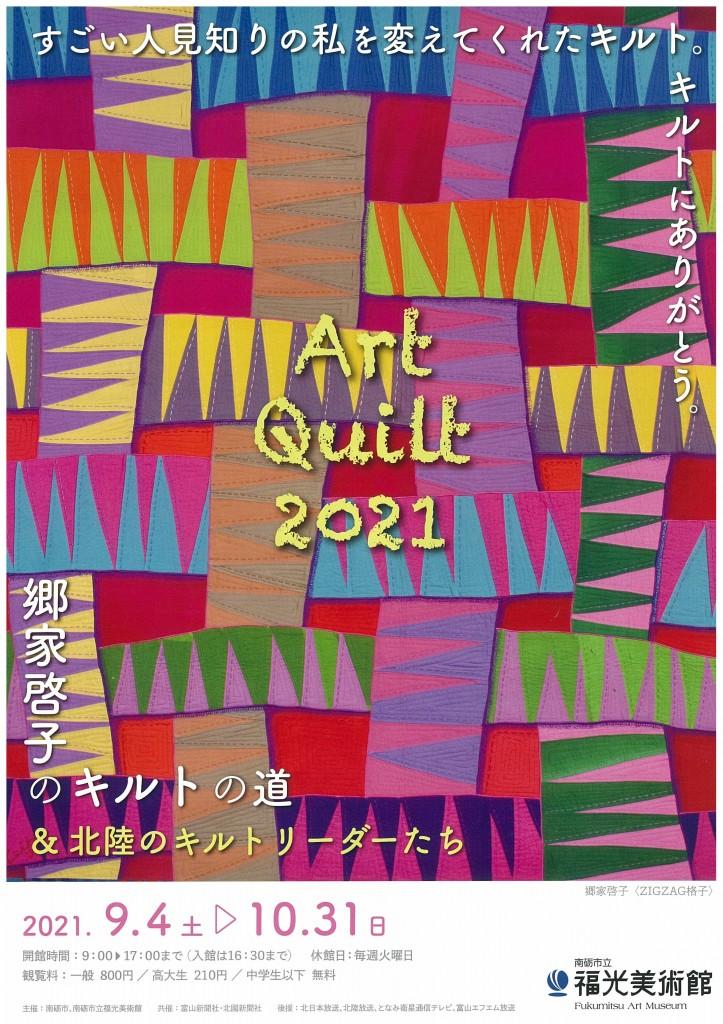 企画展「Art Quilt 2021 郷家啓子のキルトの道&北陸のキルトリーダーたち」南砺市立福光美術館