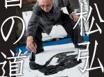 まなびあテラス開館5周年記念展「植松弘祥 書の道」ー書の魂を求めてー東根市美術館