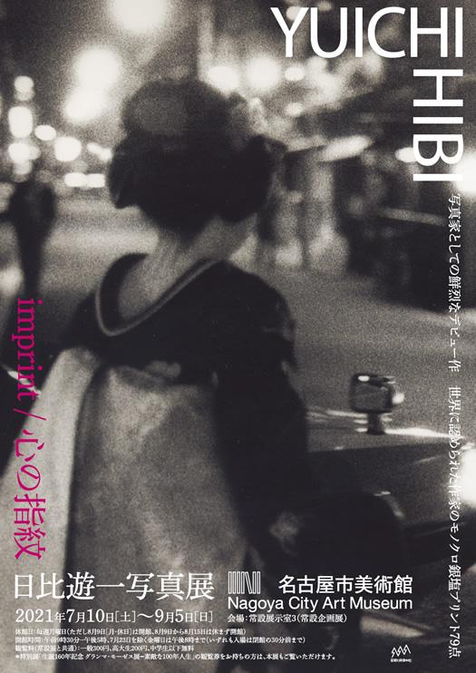 「日比遊一写真展 / 心の指紋」名古屋市美術館