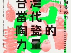 企画展「台湾現代陶芸の力 台湾・新北市立鶯歌陶瓷博物館所蔵品による」岐阜県現代陶芸美術館