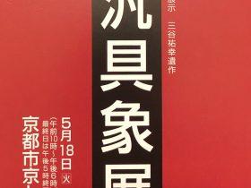 「第40回汎具象展 絵画」京都市京セラ美術館