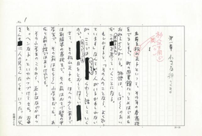 『小さな国のつづきの話』原稿 1983年9月 講談社  シリーズ第5作。図書館の児童室で働く正子の前に、彼女を「トモダチ」に選んだスギノヒメ=ツクシが姿を現す。当館蔵・佐藤さとる文庫