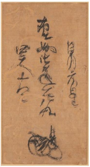 日蓮聖人船中木筆の曼荼羅 文永8年(1271)か 妙法寺(新潟県佐渡市)