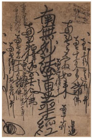 日蓮聖人曼荼羅本尊 文永9~11年(1272~74) 妙宣寺(新潟県佐渡市)