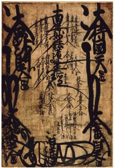 日蓮聖人曼荼羅本尊 文永12年(1275)以降 久遠寺(山梨県身延町)