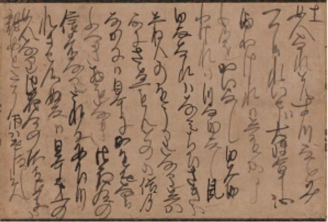 日蓮聖人書状(四條金吾殿女房御返事) 文永12年(1275) 東京国立博物館