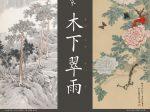 特別企画展「甦る日本画家 木下 翠雨(きのしたすいう)」米子市美術館