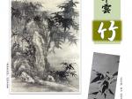 企画展「夏の草雲 竹」草雲美術館