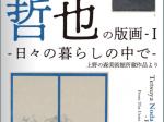 上野の森美術館所蔵作品より「野田哲也の版画-Ⅰ 日々の暮らしの中で」上野の森美術館