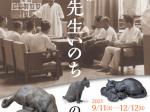 特別展「歴史に学ぶ~朝倉先生いのちの講義~」朝倉彫塑館