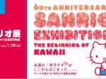 サンリオ展「ニッポンのカワイイ文化60年史」六本木ヒルズ展望台東京シティビュー