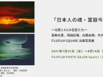 「日本人の魂・冨嶽今昔(こんじゃく)三十六景」~北斎と4人の巨匠たち~写真歴史博物館