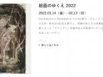 「絵画のゆくえ 2022」SOMPO美術館