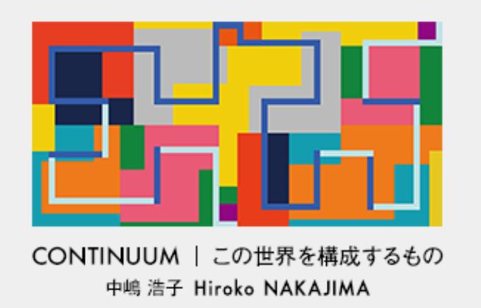 「中嶋 浩子 CONTINUUM この世界を構成するもの」ポーラ美術館