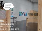 「ZAWAMEKI ART EXHIBITION 2021 The Invisible Landscape 80人がつくる風景」長野県立美術館