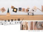 アートラボ2021第Ⅰ期「光島貴之展 でこ・ぼこ・ながの」長野県立美術館