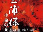 「没後25年 三浦保 生命の光展」ミウラート・ヴィレッジ/三浦美術館